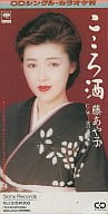 Fuya Ayako / (Out of print) Kokoro sake / Night train of tears