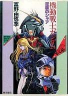 Kadokawa Dwango Cassette Book MOBILE SUIT GUNDAM: CHAR'S COUNTERATTACK