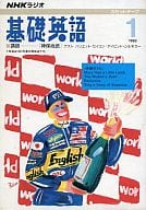 NHK Radio Foundation英语录音带1993年1月