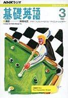 NHK广播基金会英语录音带1993年3月