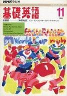 NHK 收音机基础英文盒录音带 199311 月