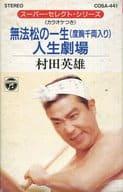 Hideo Murata / Muhomatsu no Issho Jinsei Gekijo (Life Theater with 1,000 Ryo of Courage)