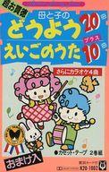 Mother and Child / Eigo no Uta