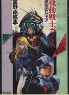 Kadokawa Dwango Cassette Book MOBILE SUIT GUNDAM: CHAR'S COUNTERATTACK (Status : Special Case Status Failure)