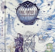 FINAL FANTASY IV -Song of Heroes - [With Band]