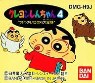 (no box or manual) (No box or manual) Crayon Shin-chan 4 Our mischief