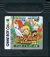 (without box&manual) Zelda no Densetsu Yumemiru Shima DX