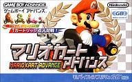 (no box or manual) (No box or manual) Mario Kart Advance