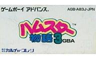 (without box&manual) Hamster Monogatari 3 Advance