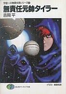宇宙一個不負責任的男人系列不負責任的泰勒元帥(4)