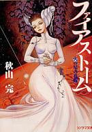 ファイアストーム-火の星の花嫁-