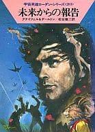 宇宙英雄ローダン・シリーズ 未来からの報告(203)