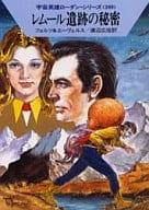 宇宙英雄ローダン・シリーズ レムール遺跡の秘密(289)