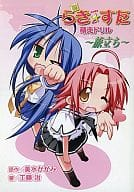 ■)Shin Lucky Star Moe Drill-Departure-Reservation Bonus Novel