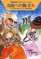 宇宙英雄ローダン・シリーズ 自由への旅立ち(351)