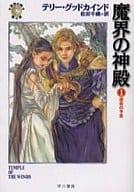 魔界の神殿 運命の予言 真実の剣シリーズ 第4部(1)