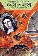 宇宙英雄ローダン・シリーズ アルクトゥルス事件(329)