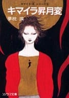 基米拉·吼系列基米拉升月变(16)