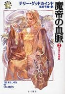 The Blood of 魔帝, the Magician of the Swamp, the Sword of Truth, Part 7 (2)