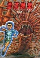 漂流教室 怪虫篇(2)