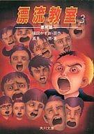 漂流教室 黒死篇(3)