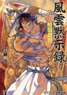 Fuunoku Apocalypse战斗创世纪