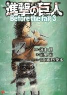 進擊的巨人 Before the fall(3)