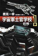 宇宙軍軍官學校 -前哨 -(1)