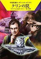 宇宙英雄ローダン・シリーズ クリンの罠(455)