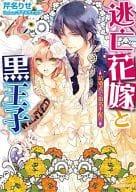 逃跑新娘和黑王子结婚时通缉?