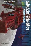 孤児たちの軍隊 月軌道上の決戦(2)