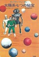 首領.未來太陽系七個的秘寶