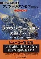 4下)銀河帝国興亡史 ファウンデーションの彼方へ