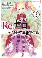 Re: A different world life starting from zero (15)