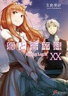 狼與香辛料Spring Log3(20)