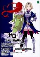■)Re :从零开始的不同世界生活剑鬼爱情谭「剑鬼爱情谭 --- 新婚旅行的背面篇」