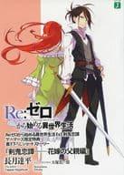 Re:從零開始的異世界生活劍鬼戀譚《劍鬼戀譚--新娘父親篇》