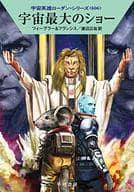 宇宙英雄ローダン 宇宙最大のショー(606)