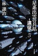 星系出雲の兵站-遠征-(完)(5)