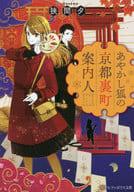 ここは裏町、私はキツネ、恋する乙女は今日(京)を行く