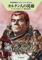 宇宙英雄ローダン カルタン人の葛藤(642)
