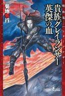 吸血鬼ハンターアナザー 貴族グレイランサー英傑の血 (文庫版)(2)