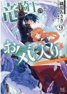 Dragon Knights' Favorites : Two Faces Fate (9)