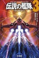 Legendary Fleet Victory (3)
