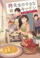 柊先生的小厨房~雨天晴空的林檎蜜饯~