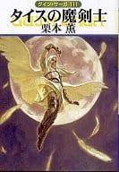 Guin ・ Saga The Demon Swordsman of Tais (111)
