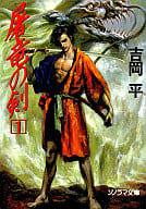屠龙之剑(1)