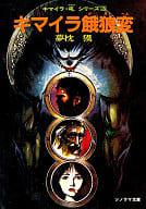 奇美拉·吼系列奇美拉饿狼变(3)