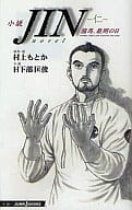 小説 JIN-仁- 龍馬、最期の日