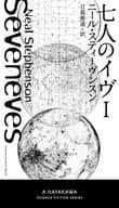 七人夏娃(1)